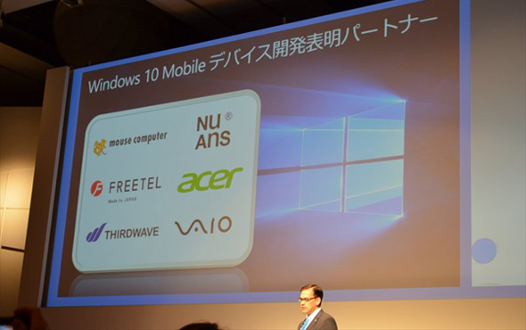 VAIO Windows 10 Mobile smartphone annoncering